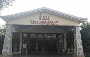 广东广州酒管家丹水坑高尔夫练习场