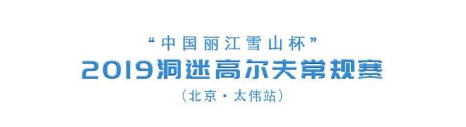 """5.17   """"中国丽江雪山杯""""2019洞迷常规赛(北京·太伟站)"""