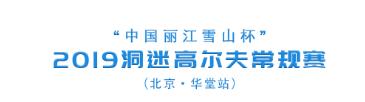 """""""中国丽江雪山杯"""" 2019洞迷高尔夫常规赛 (北京·华堂站)"""