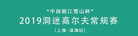 """""""中国丽江雪山杯"""" 2019洞迷高尔夫常规赛 (上海·滨海站)"""