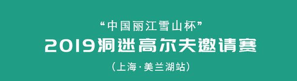 """""""中国丽江雪山杯"""" 2019洞迷高尔夫常规赛 (上海·美兰湖站)"""