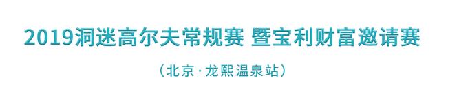 2019洞迷高尔夫常规赛暨宝利财富邀请赛 (北京·龙熙温泉站)