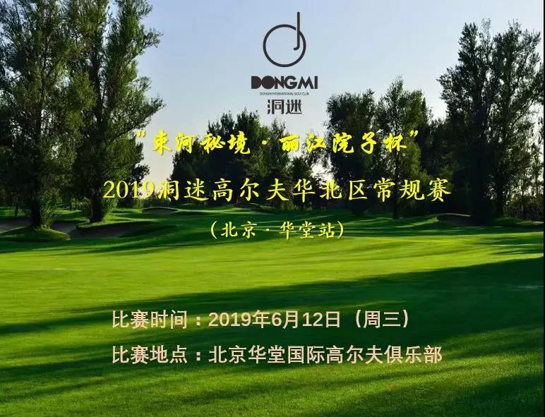 赛事报名   6月12日洞迷高尔夫常规赛~北京华堂站