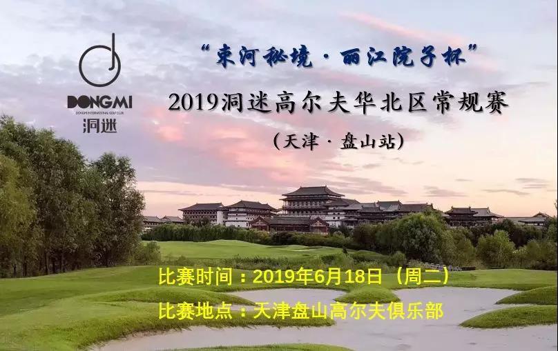 赛事报名 | 6月18日洞迷高尔夫常规赛~天津盘山站