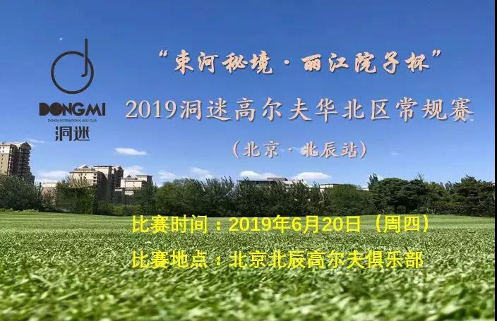 赛事报名 | 6月20日洞迷高尔夫常规赛~北京北辰站