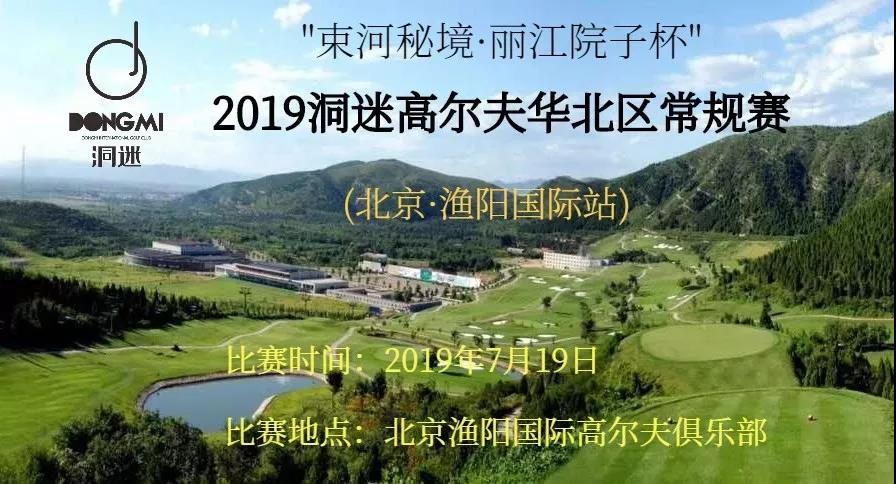 赛事报名 | 7月19日洞迷高尔夫常规赛~北京渔阳国际站