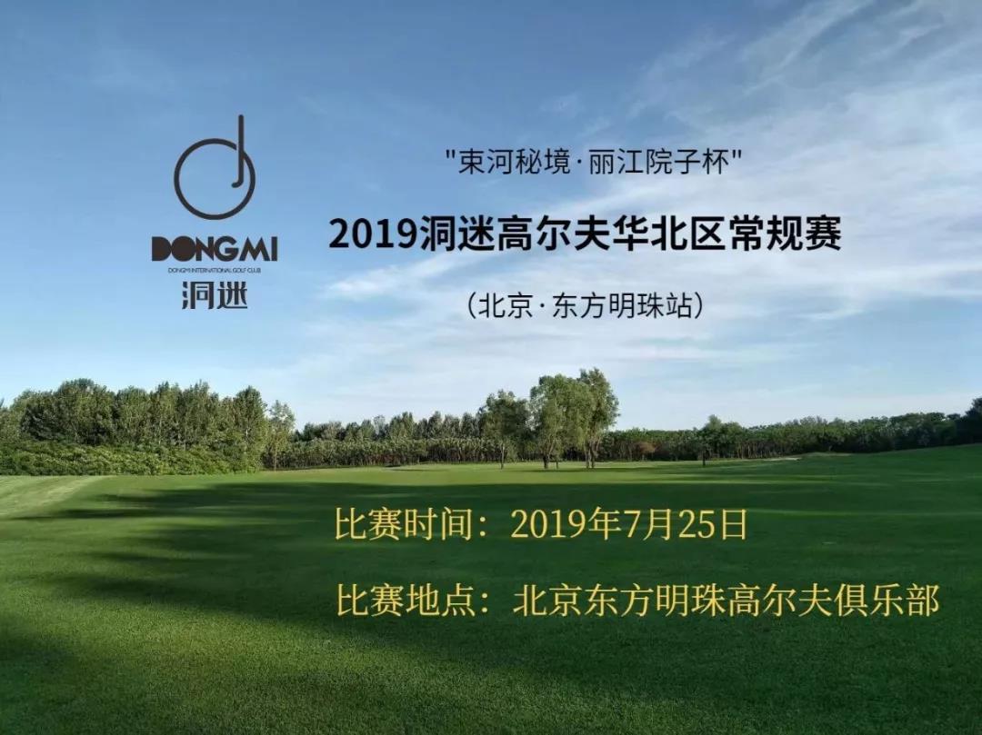 赛事报名 7月25日洞迷高尔夫常规赛~北京东方明珠站