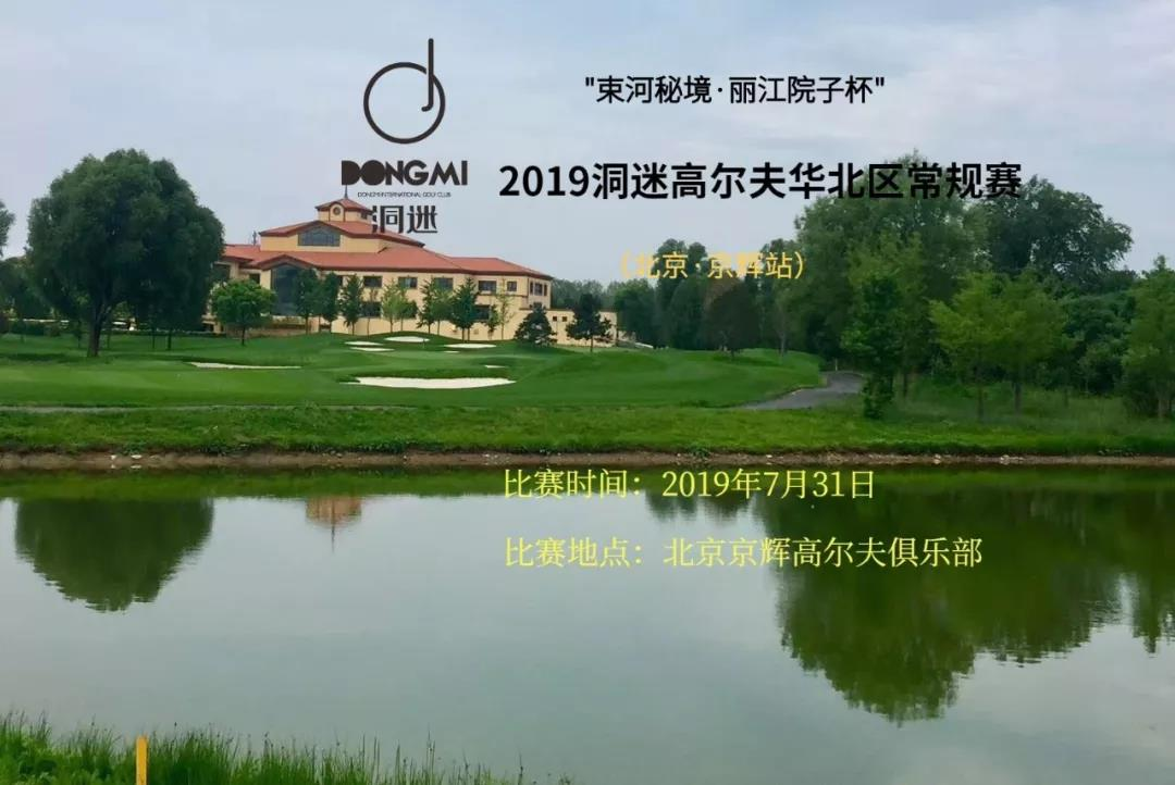 赛事报名 | 7月31日洞迷高尔夫常规赛~北京京辉站