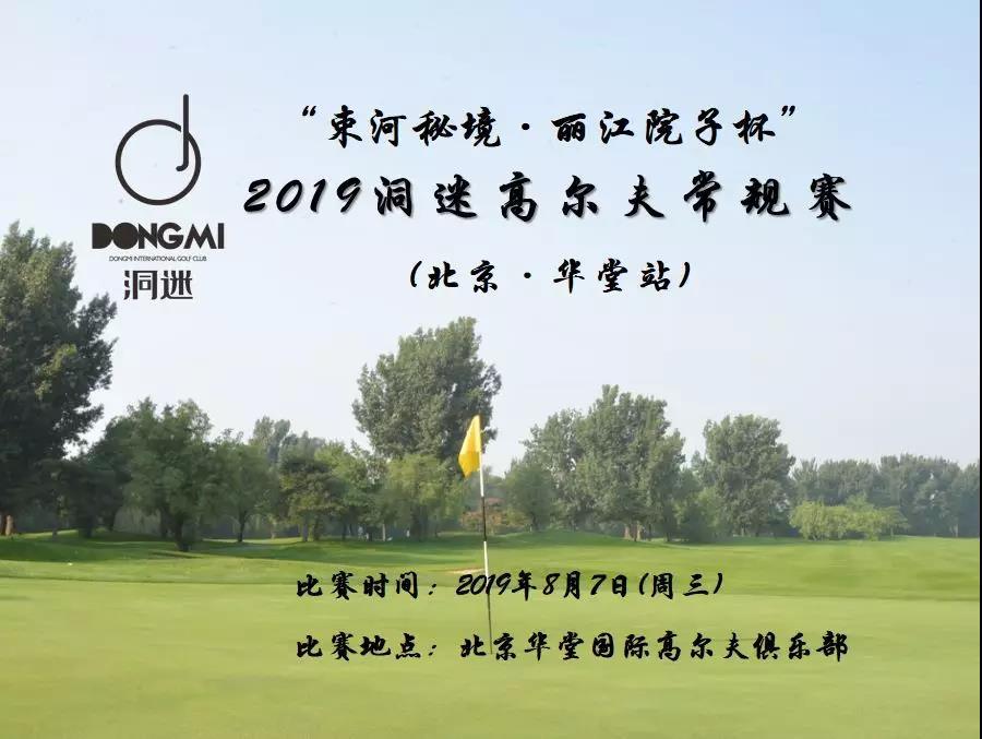 赛事报名 | 8月7日洞迷高尔夫华北区常规赛~北京华堂站