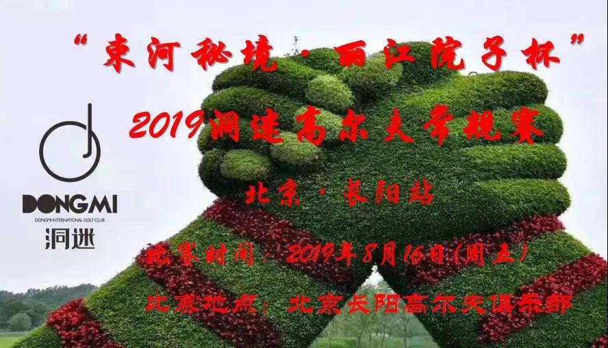 赛事报名 | 8月16日洞迷高尔夫常规赛~北京长阳站