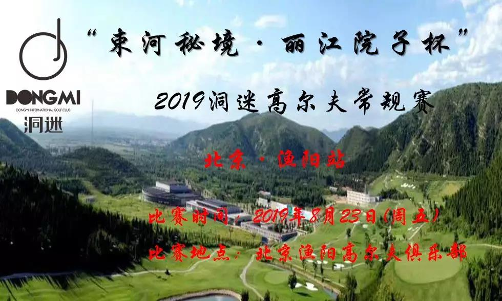 赛事报名 | 8月23日洞迷高尔夫常规赛~北京渔阳站