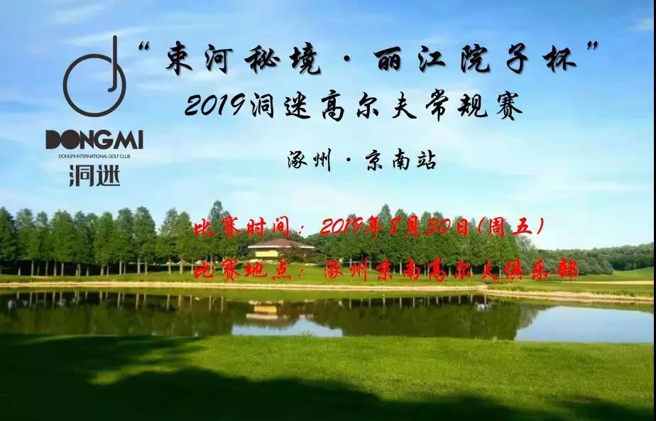 赛事报名 8月30日洞迷高尔夫常规赛~涿州京南站