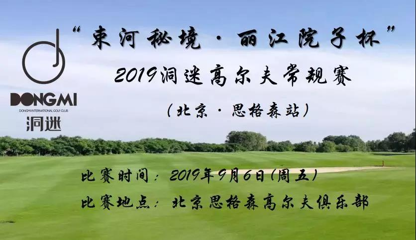 赛事报名 | 9月6日洞迷高尔夫常规赛~北京思格森站
