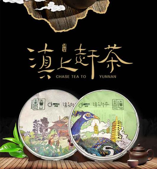 洞迷·滇上赶茶(生普)200克/饼